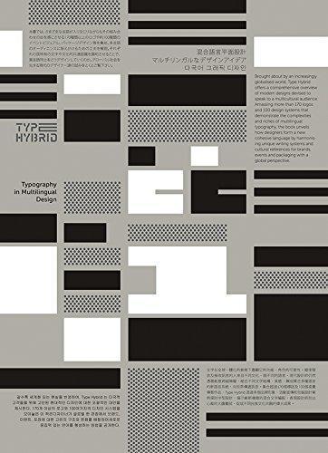TYPE HYBRID /ANGLAIS