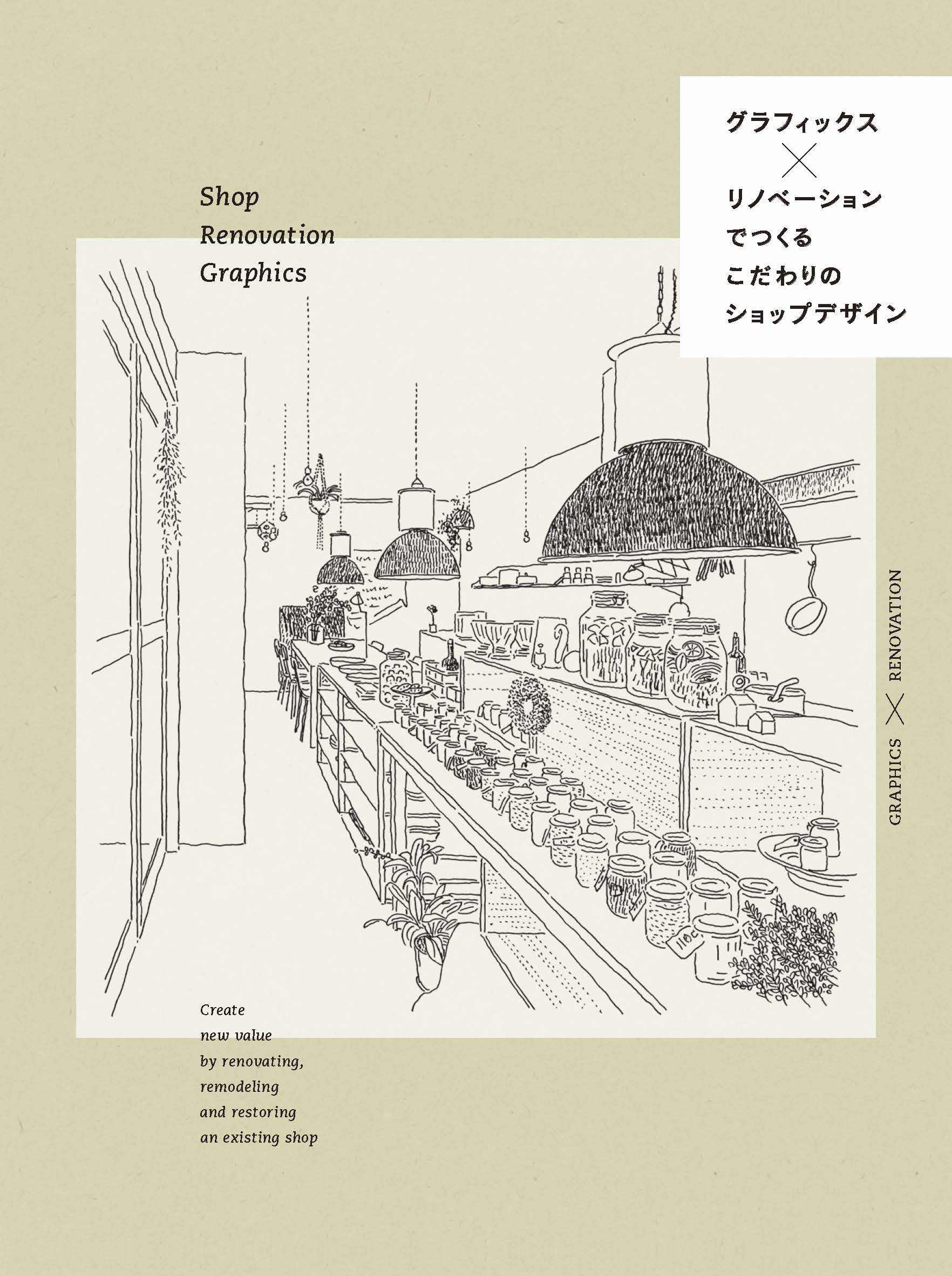 SHOP RENOVATION GRAPHICS /JAPONAIS