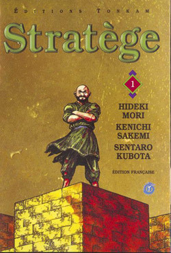 STRATEGE -TOME 01-