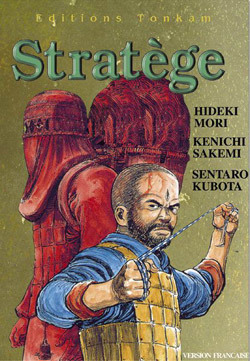 STRATEGE -TOME 02-