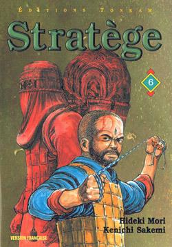 STRATEGE -TOME 06-