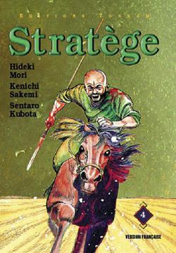 STRATEGE -TOME 04-