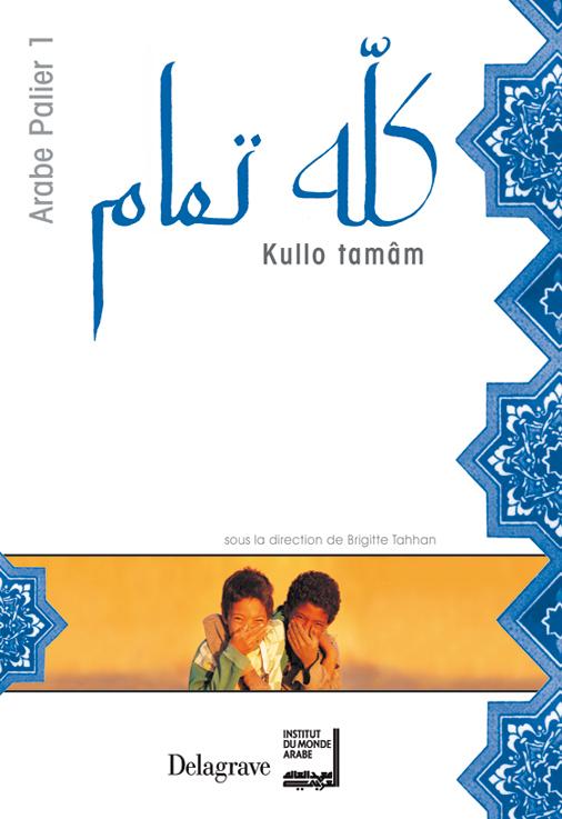 ARABE PALIER 1 ELEVE KULLO TAMAM  CD VENDU A PART 9782206058894