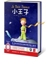 PETIT PRINCE (EN CHINOIS)